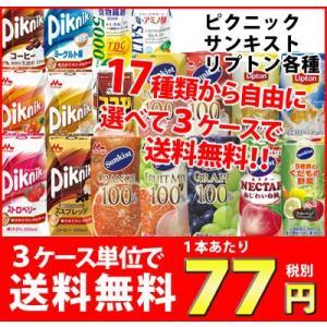 【送料無料】森永Piknikピクニックサンキスト100%ジュースリプトンTBCココア各種3ケース(72本)