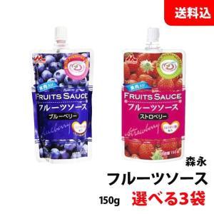 送料無料【ネコポス対応】 森永フルーツソース150g 各種お好きなお味が選べる3袋セット|shimamotoya