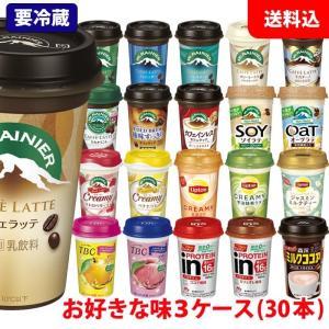 【要冷蔵】 Mt.RAINIER マウントレーニア・LIPTON リプトン・ミルクたっぷり・TBCドリンク各種 選べる3ケース(30本)|shimamotoya