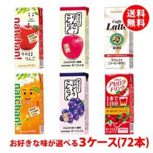 ◆内容量 250ml  ◆賞味期限 こんにゃくシリーズ:製造日より120日 なっちゃんオレンジ:製造...