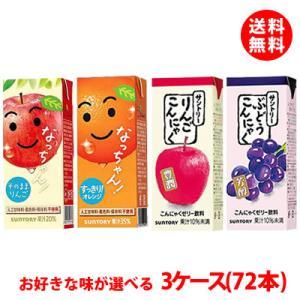 送料無料 なっちゃん250ml各種 (オレンジ・りんご・りんご/ぶどうこんにゃく) ニチレイアセロラ ボスカフェラテ200ml 3ケース(72本)|shimamotoya