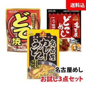 送料無料 【ネコポス】 名古屋めしお試し3点セット (どて焼き1袋・どてめし1箱・カレーうどん1袋) ポイント消化|shimamotoya