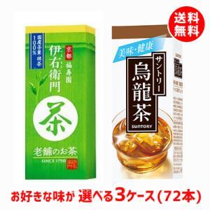 送料無料 サントリー 伊右衛門 / 烏龍茶 250ml 3ケース(72本) 紙パック|shimamotoya