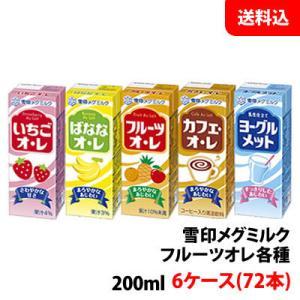 送料無料 雪印メグミルクオレ各種200ml いちご ばなな フルーツ カフェオレ ヨーグルメット 選べる6ケース(72本)|shimamotoya