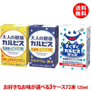 送料無料 大人の健康・カルピス125ml とすくすくカルピスキッズから選べる3ケース(72本)|shimamotoya