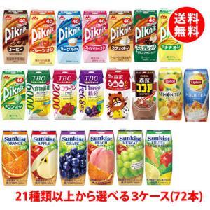 送料無料 森永ブリック200ml各種 ピクニックサンキストシリーズ Piknik100%ジュース リプトン TBC ココア 3ケース(72本)|shimamotoya