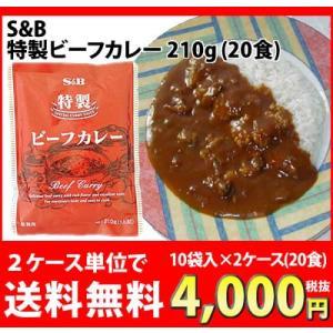 送料無料 特製ビーフカレー210g 10袋入×2ケース(20食)|shimamotoya