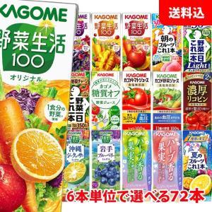 送料無料 カゴメ 野菜生活200ml 自由に選べる6本単位 3ケース(72本) 野菜ジュース 紙パック shimamotoya