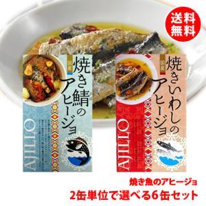 送料無料 焼魚のアヒージョ 選べる6缶セット (焼き秋刀魚・焼きいわし・焼き鯖) 缶詰セット 【ゆうパケット・メール便】|shimamotoya