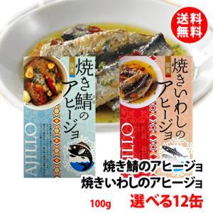 送料無料 焼魚のアヒージョ 2缶単位で選べる 12缶セット (焼き秋刀魚・焼きいわし・焼き鯖) 缶詰セット|shimamotoya
