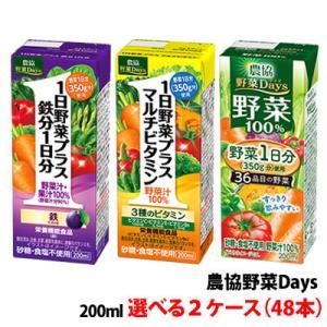 送料無料 農協野菜Days200ml 1日野菜プラス/野菜100%すっきり 3種類から選べる2ケース(48本) shimamotoya