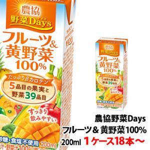 雪印メグミルク 農協野菜Daysフルーツ&黄野菜ミックス 200ml 1ケース(18本)〜 shimamotoya