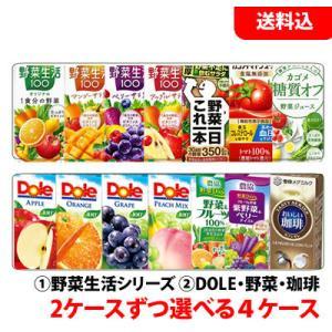 送料無料 バラエティチョイス!お好きな野菜生活200ml2ケース(48本)果汁100%ドールジュース、野菜Days、おいしい珈琲200mlから2ケース(36本) 選べる4ケース!|shimamotoya