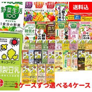 送料無料 バラエティチョイス!お好きな野菜生活200ml2ケース(48本)キッコーマン豆乳200ml2ケース(36本) 選べる4ケース!|shimamotoya