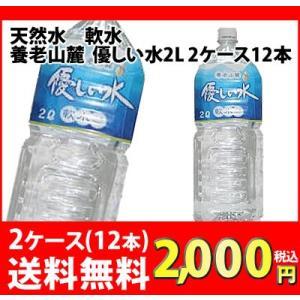 天然水ミネラルウォーター 養老山麓 優しい水(自然湧水 岐阜 養老)2ケース(12本)