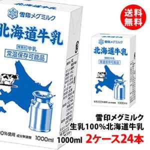 送料無料 雪印メグミルク北海道牛乳1000ml 生乳100% 2ケース(24本)