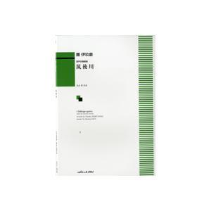 混声合唱組曲 筑後川 / カワイ出版