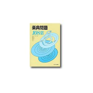 楽譜 楽典問題 108集 / カワイ出版