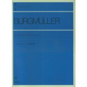楽譜 ブルグミュラー 25の練習曲 作品100 BURGMULLER*ブルクミュラー / 全音楽譜出版社