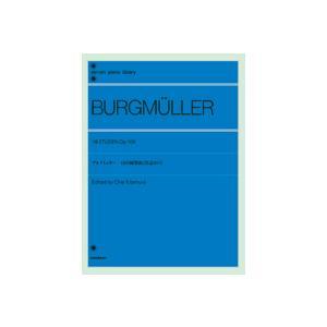 楽譜 ブルグミュラー 18の練習曲 作品109〔標準版〕 BURGMULLER / 全音楽譜出版社 島村楽器 楽譜便