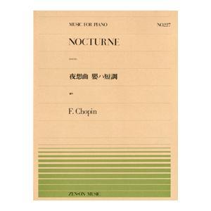楽譜 全音ピアノピース227 夜想曲 嬰ハ短調(遺作)/ショパン / 全音楽譜出版社