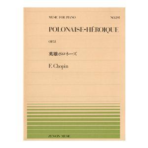 楽譜 全音ピアノピース291 英雄ポロネーズ/ショパン / 全音楽譜出版社