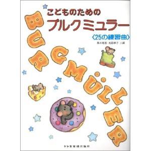 楽譜 こどものためのブルクミュラー 25の練習曲 ブルグミュラー / ドレミ楽譜出版社