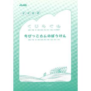 楽譜 くじらぐも・ちびっこカムのぼうけん / トヤマ出版 島村楽器 楽譜便