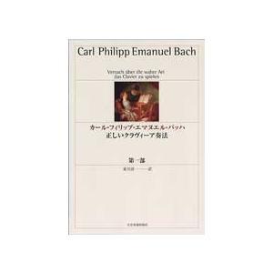 カール・フィリップ・エマヌエル・バッハ 正しいクラヴィーア奏法 第1部 C.P.E.バッハ / 全音...