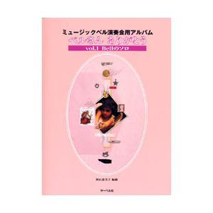楽譜 ミュージックベル演奏会用アルバム ベルさんありがとう1 ベルのソロ / サーベル社