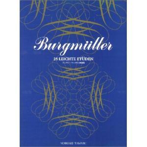 楽譜 標準新版 ブルグミュラー 25の練習曲 BURUGMULLERブルクミュラー / 学研プラス