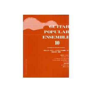 ポピュラーギター・アンサンブル曲集10 現代ギター社の商品画像|ナビ