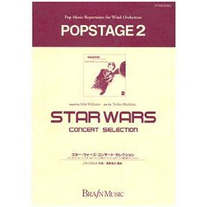楽譜 POPSTAGE 2 スター・ウォーズ・コンサート・セレクション / ブレーン