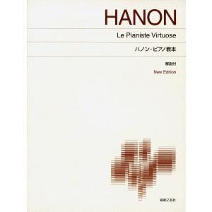 楽譜 [標準版ピアノ楽譜]ハノン・ピアノ教本 New Edition / 音楽之友社 島村楽器 楽譜便