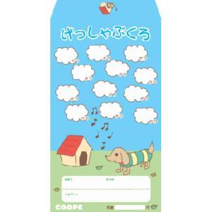 CG-19 月謝袋 ダックスフント〔10枚入り〕...の商品画像