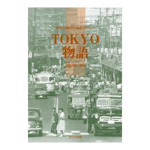 混声合唱のためのメドレー TOKYO物語 / カワイ出版