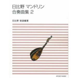 楽譜 日比野 マンドリン 合奏曲集 2 / 共同音楽出版社