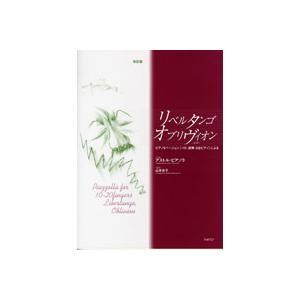 楽譜 リベルタンゴ オブリヴィオン /ソロ・連弾・2台ピアノ / ショパン(ハンナ)
