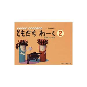 楽譜 リトミック・ソルフェージュ ともだちわーく 2 / ドレミ楽譜出版社