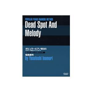 ポピュラーピアノ奏法5 メロディー奏法とデッド・スポット /...