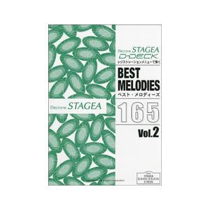 エレクトーン STAGEA/D−DECK レジストレーションメニューで弾く ベストメロディーズ165/2 / ヤマハ音楽振興会