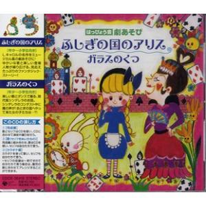 CD はっぴょう会 劇あそび ふしぎの国のアリス/ガラスのくつ / コロムビアミュージック