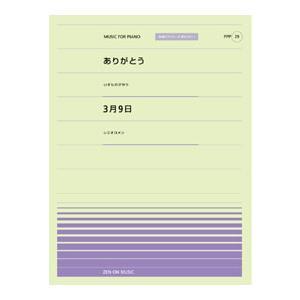 ピアノピース・ポピュラー29 ありがとう/3月9日 / 全音...