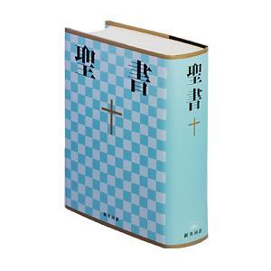 聖書 小型 新共同訳 日本聖書協会 その他 の商品画像|ナビ