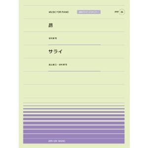 楽譜 ピアノピース/ポピュラー36 昴(谷村新司) サライ(加山雄三・谷村新司) / 全音楽譜出版社