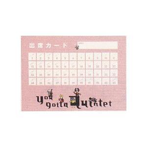 QT4015−01 クインテット出席カード(ピンク)【10枚入り】 / 吉澤