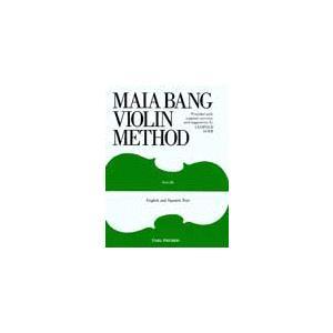 GYS00072352 バンク : アウアーに基づくバイオリン教本 パート 3 / カール・フィッシャー社