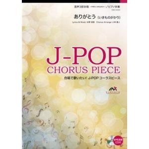 J−POPコーラスピース 混声3部合唱/ピアノ伴奏 ありがとう/いきものがかり CD付 / ウィンズ・スコア