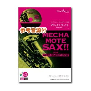 めちゃモテ・サックス〜アルトサックス〜悲しい色やね / ウィ...