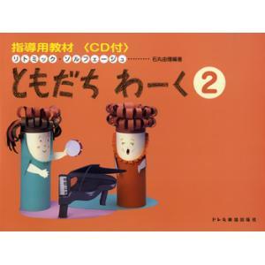 楽譜 リトミック・ソルフェージュ 指導用教材 ともだちわーく2 CD付 / ドレミ楽譜出版社